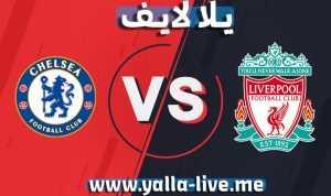 موعد وتفاصيل مباراة ليفربول وتشيلسي اليوم 28-08-2021 في الدوري الانجليزي