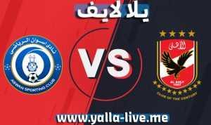 موعد وتفاصيل مباراة الأهلي واسوان اليوم 27-08-2021 في الدوري المصري