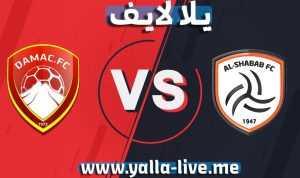 موعد وتفاصيل مباراة الشباب وضمك اليوم 17-09-2021 في الدوري السعودي