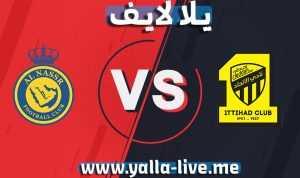 موعد وتفاصيل مباراة النصر والإتحاد اليوم 18-09-2021 في الدوري السعودي