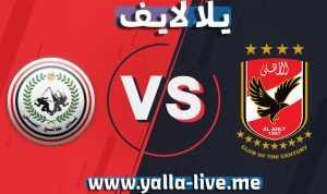 موعد وتفاصيل مباراة الأهلي وطلائع الجيش اليوم 21-09-2021 في كأس السوبر المصري