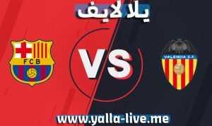 تفاصيل وموعد مباراة برشلونة وفالنسيا اليوم 17-10-2021 في الدوري الاسباني