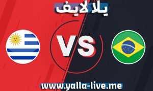 تفاصيل وموعد مباراة البرازيل وأوروجواي اليوم 15-10-2021 في تصفيات كأس العالم من أمريكا الجنوبية