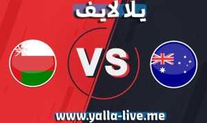 تفاصيل وموعد مباراة عمان وأستراليا اليوم 07-10-2021 في التصفيات الاسيويه المؤهله لكاس العالم